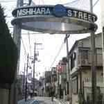 幡ヶ谷の西原商店街もすぐ